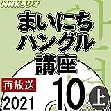 NHK まいにちハングル講座 2021年10月号 上