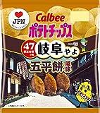 カルビー ポテトチップス 五平餅風味 55g ×12袋