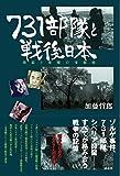 731部隊と戦後日本——隠蔽と覚醒の情報戦