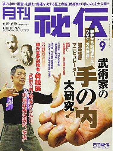 月刊 秘伝 2017年 09月号