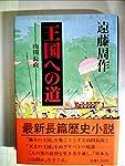 王国への道―山田長政 (1981年)