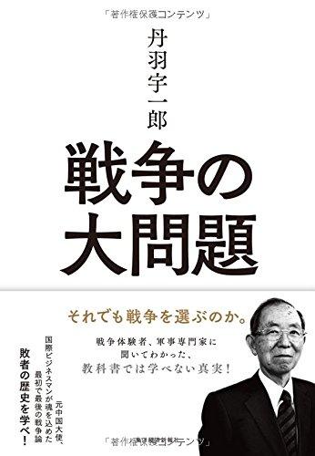 丹羽宇一郎 戦争の大問題の詳細を見る