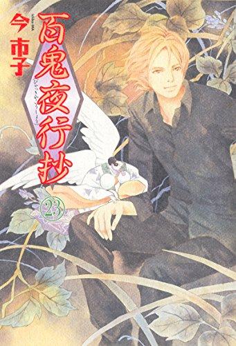 百鬼夜行抄(23) (Nemuki+コミックス)の詳細を見る