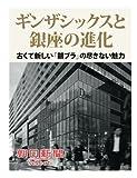 ギンザシックスと銀座の進化 古くて新しい「銀ブラ」の尽きない魅力 (朝日新聞デジタルSELECT)