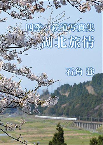 湖北旅情 四季の鉄道写真集