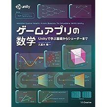 ゲームアプリの数学 Unityで学ぶ基礎からシェーダーまで