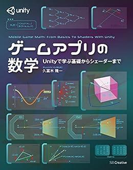 [久富木 隆一]のゲームアプリの数学 Unityで学ぶ基礎からシェーダーまで