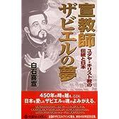 宣教師ザビエルの夢―ユダヤ・キリスト教の伝統と日本