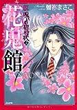 新 呪いの招待状 (5) 花鬼館 (ぶんか社コミックス ホラーMシリーズ)