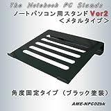 アメックスアルファ ノートパソコン用 スタンド 固定式 ≪ ブラック ≫ AME-NPC02BK