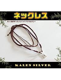 0001PPP/カレン族シルバーネックレス(14) 茶色/【メイン】フリーサイズ