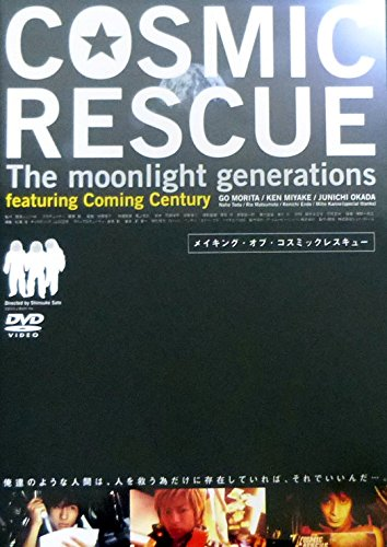 メイキング・オブ・COSMIC RESCUE [DVD]