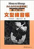 みんなの日本語初級1 書いて覚える文型練習帳 (Minna No Nihongo 1 Series)