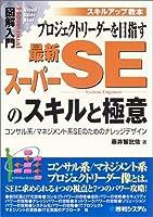 図解入門最新プロジェクトリーダーを目指すスーパーSEのスキルと極意 (How‐nual Visual Guide Book)