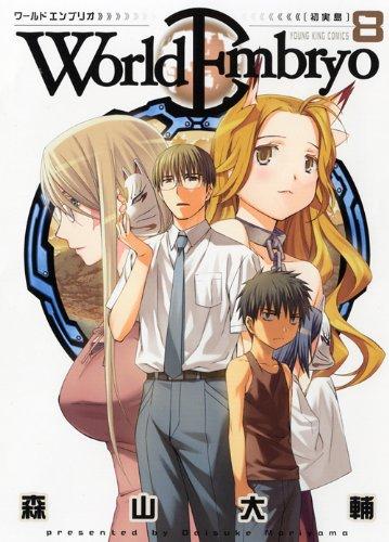ワールドエンブリオ 8 (ヤングキングコミックス)の詳細を見る