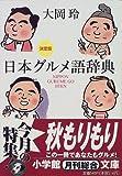 決定版 日本グルメ語辞典 (小学館文庫)