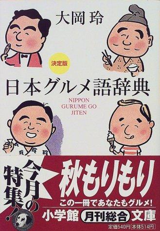 決定版 日本グルメ語辞典 (小学館文庫)の詳細を見る