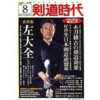 剣道時代 2007年 08月号 [雑誌]