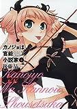 カノジョは官能小説家 4 (ヤングガンガンコミックス)