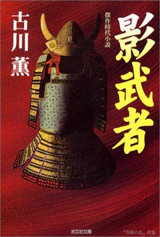 影武者 (光文社時代小説文庫)の詳細を見る
