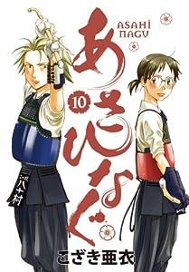 あさひなぐ(10) (ビッグコミックス)