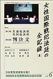 女性国際戦犯法廷の全記録〈2〉 (日本軍性奴隷制を裁く―2000年女性国際戦犯法廷の記録)