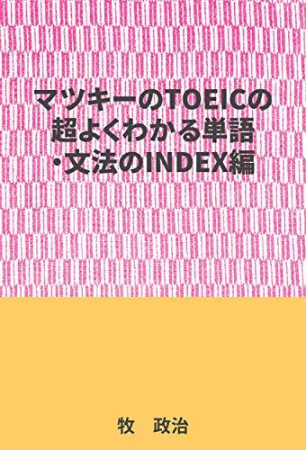 マツキーのTOEICの超よくわかる単語・文法のINDEX編