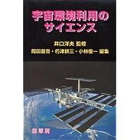 Amazon.co.jp: 岡田益吉: 本