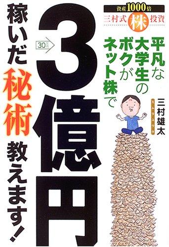 平凡な大学生のボクがネット株で3億円稼いだ秘術教えます!の詳細を見る