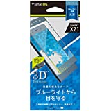 Simplism Xperia XZ1 フィルム フレーム ブルーライト低減 ブルー  TR-XP31-PM-BCCCBL