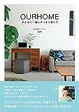 OURHOME -子どもと一緒にすっきり暮らす- (正しく暮らすシリーズ)