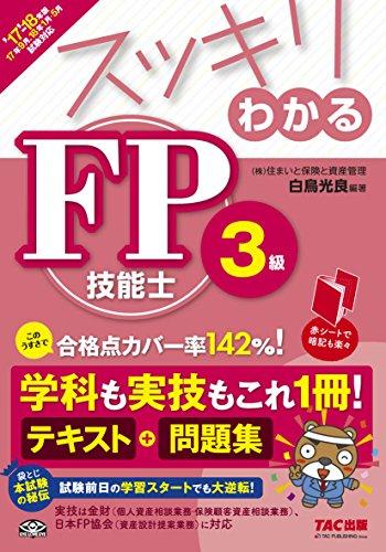 スッキリわかる FP技能士3級 2017-2018年 (スッキリわかるシリーズ) 発売日