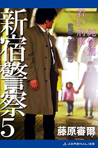 新宿警察 純情篇 若い刑事