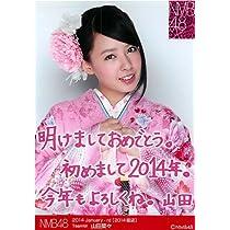 NMB48 公式生写真 2014年 福袋 【山田菜々】