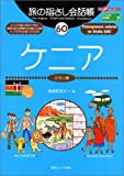 旅の指さし会話帳60 ケニア(スワヒリ語) (旅の指さし会話帳シリーズ)
