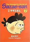 対訳 サザエさん〈7〉【講談社英語文庫】