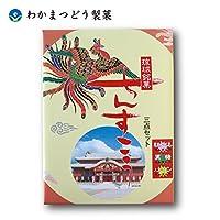 三点ちんすこう 小 (箱) 2個入×10袋×1箱 わかまつどう製菓 おきなわ土産 おやつに最適!沖縄伝統銘菓
