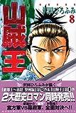 山賊王(8) (講談社コミックス月刊マガジン)