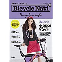 BICYCLE NAVI(バイシクルナビ) 2017年 02 月号 [雑誌]