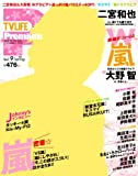 TVライフ Premium (プレミアム) Vol.9 2014年 4/30号