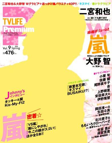 TVライフ Premium (プレミアム) Vol.9 2014年 4/30号の詳細を見る
