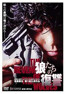 狼たちの復讐 [DVD]