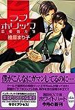 ラブホリック 恋愛処方箋 (講談社X文庫ホワイトハート(BL))