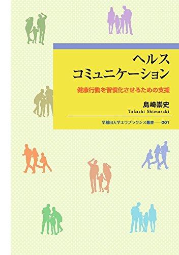 ヘルスコミュニケーション:健康行動を習慣化させるための支援 (早稲田大学エウプラクシス叢書)の詳細を見る