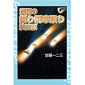 加藤の振り飛車破り決定版 (パワーアップシリーズ)