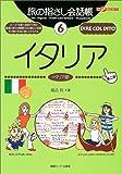 旅の指さし会話帳〈6〉イタリア (ここ以外のどこかへ!)