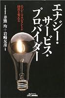 エナジー・サービス・プロバイダー―エナジーマネジメントが経営を変える (B&Tブックス)