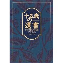 十五歳の遺書—アリスの愛と死の日記 (ユースセレクション)