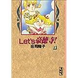 Let's豪徳寺! (1) (講談社漫画文庫)
