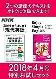 NHK 高校生からはじめる「現代英語」 エンジョイ・シンプル・イングリッシュ 特別お試しセット 2018年 4月号 [雑誌] (NHKテキスト)